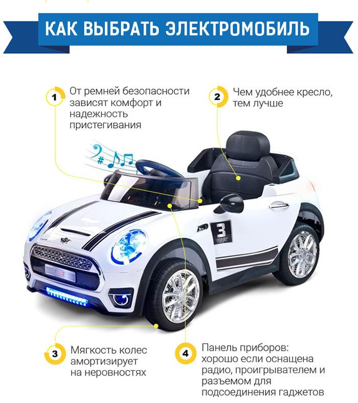 инфографика как выбрать детский электромобиль